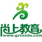 贵州尚上教育科技有限公司仁怀分公司