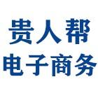 贵州贵人帮电子商务有限公司