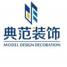 贵州典范装饰设计有限公司