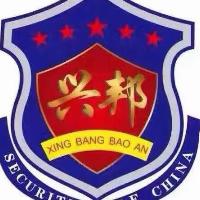 广西兴邦保安服务有限公司贵阳分公司