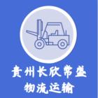 贵州长欣常盛物流运输有限公司