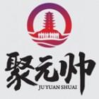 贵州聚元帅酒业全国定制中心